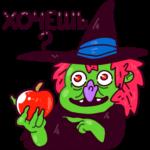 Имбирная ведьмочка: cтикер №34