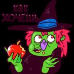 Имбирная ведьмочка: cтикер №35