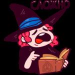 Имбирная ведьмочка: cтикер №36