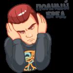 НИколай Соболев: cтикер №15