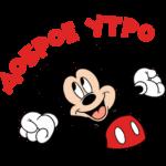 Микки Маус: cтикер №2