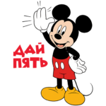 Микки Маус: cтикер №17