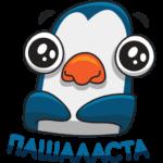 Пингвин Изи: cтикер №9