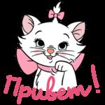 Кошечка Мари: cтикер №1