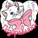 Кошечка Мари: cтикер №3