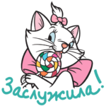 Кошечка Мари: cтикер №12