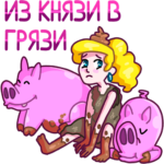 Принцесса Злата: cтикер №29