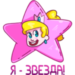 Принцесса Злата: cтикер №42