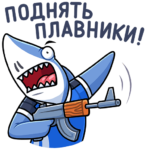 Акулыч: cтикер №6