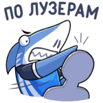 Акулыч: cтикер №18