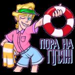 Курортный Роман: cтикер №5