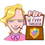 Курортный Роман: cтикер №22