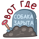 Оборотень Александр: cтикер №5