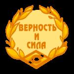 Спартак: cтикер №16