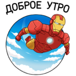 Железный Человек: cтикер №22