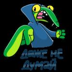 Змеян Водолеевич: cтикер №20