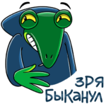 Змеян Водолеевич: cтикер №23