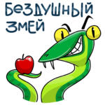 Змеян Водолеевич: cтикер №27