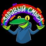 Змеян Водолеевич: cтикер №37