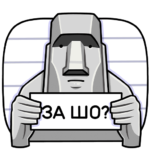 Моаи Стоун: cтикер №48