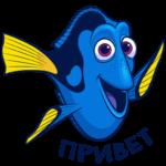 Рыбка Дори: cтикер №1