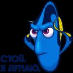 Рыбка Дори: cтикер №5
