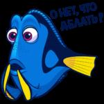 Рыбка Дори: cтикер №12