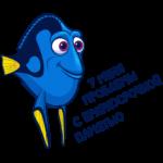 Рыбка Дори: cтикер №13