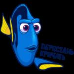 Рыбка Дори: cтикер №14