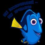Рыбка Дори: cтикер №16