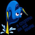 Рыбка Дори: cтикер №21