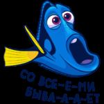 Рыбка Дори: cтикер №24