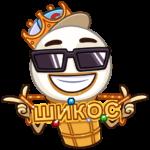 Битва Пломбиров: cтикер №4