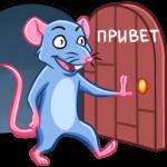 Мистер Крыс: cтикер №47