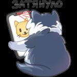 Серый Сахарок: cтикер №49