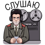 Агент КГБ: cтикер №9