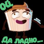 Шоколадная Какетка: cтикер №6