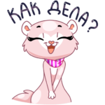 Розовая Нура: cтикер №3