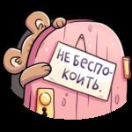 Бурый Илай: cтикер №41