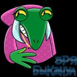 Змеяна Водолеевна: cтикер №23