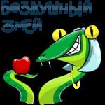 Змеяна Водолеевна: cтикер №27