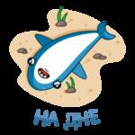 Акула: cтикер №28