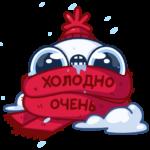Снежок: cтикер №11