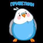 Голубой Птенчик: cтикер №1