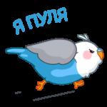 Голубой Птенчик: cтикер №3