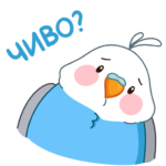Голубой Птенчик: cтикер №4