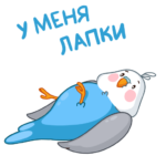 Голубой Птенчик: cтикер №17
