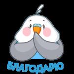 Голубой Птенчик: cтикер №39