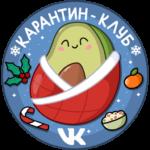 Праздничный Авокадик: cтикер №1