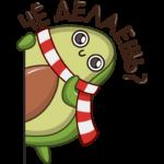 Праздничный Авокадик: cтикер №3